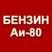 Продам Бензин АИ -80 ГОСТ 2084 -77;  Р51105 -97 с изм.1 -6,  Россия.