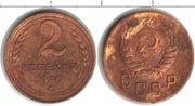 Подаются монеты ССР 1940-1989 годах в хоршом сосотояние